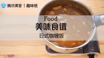 趣味班| 美味食谱——日式咖喱饭