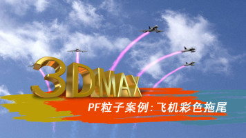 3dmax粒子案例:飞机拖尾
