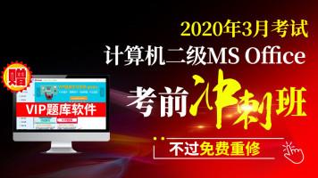 【未来教育】2020年计算机二级MS Office 冲刺班免费试听课