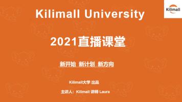 2021Kilimall直播课堂