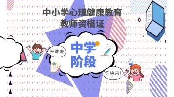 【教师】心理健康教育教师资格证(中学)