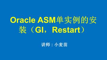 Oracle 11g OCP课堂--ASM单实例的安装(GI,Restart)