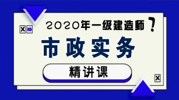 【游一男】2020年一建一级建造师市政工程实务精讲课