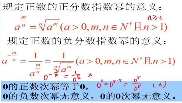 高中数学必修1--2.1.1指数幂运算第三节-指数运算(单三步)