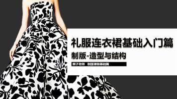 礼服连衣裙造型与结构基础入门篇