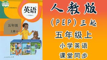 人教版(PEP)三起小学英语五年级(上册)同步教学