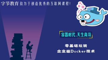 零基础玩转 Docker 企业级实战技术