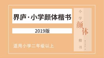 界庐小学颜体楷书(2019版)