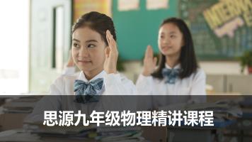 【线上授课】思源九年级物理精讲课程(名师授课)