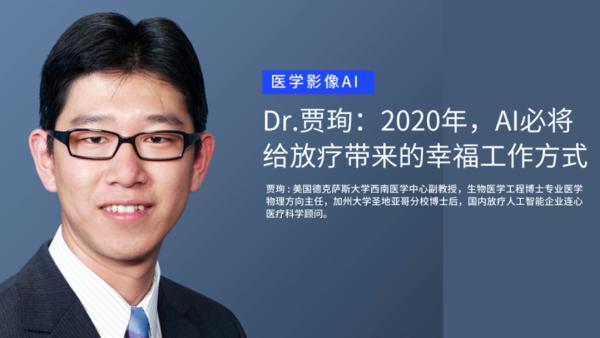 贾珣博士:2020年,AI必将给放疗带来的幸福工作方式!