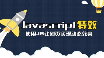 Javascript实现页面动态效果