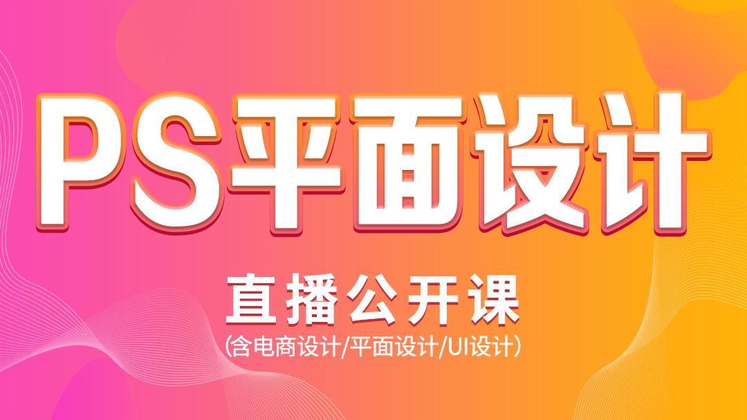 PS淘宝美工首页免费修图电商平面设计/抠图/海报/详情页/调色实战