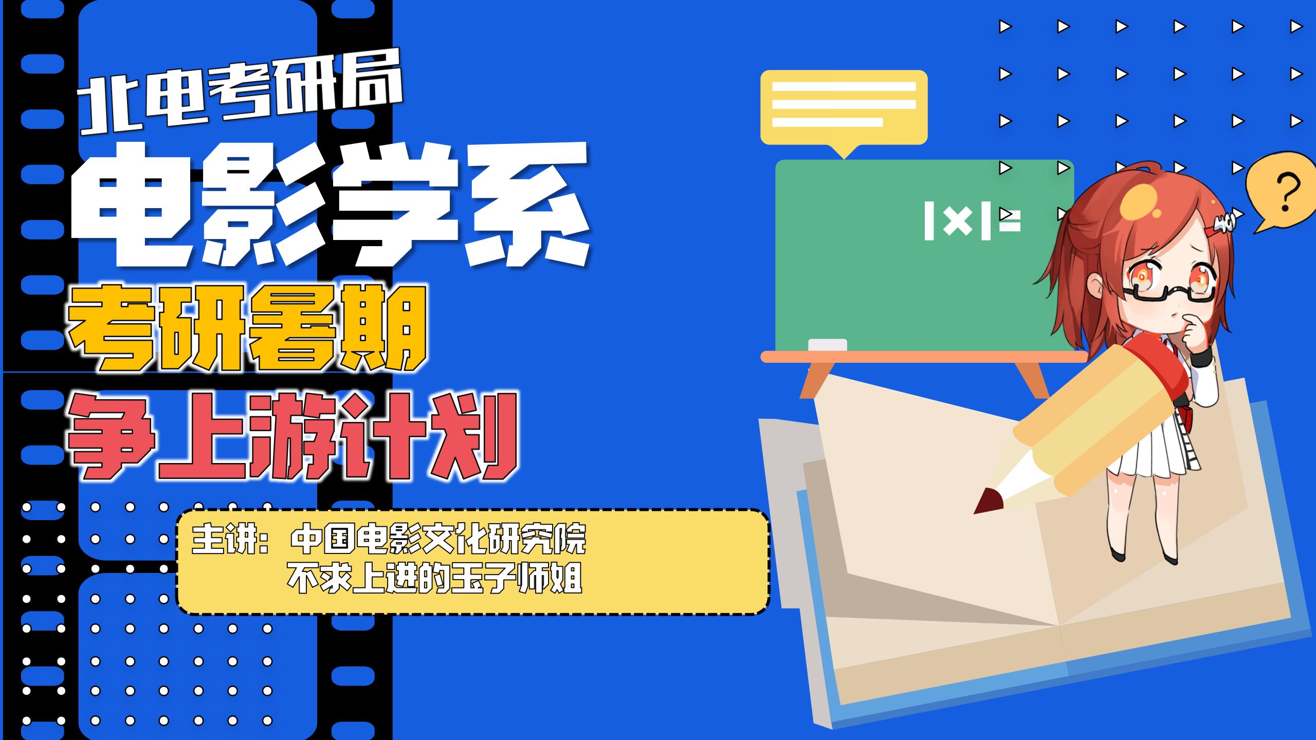 【北电考研局】电影学考研导学课