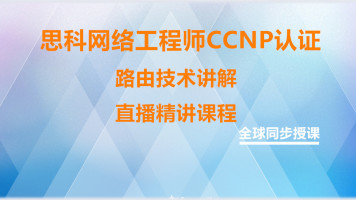 思科CCNP认证路由技术精讲课