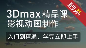 3dmax影视广告动画制作视频教程 3dmax自学教程 3d教程