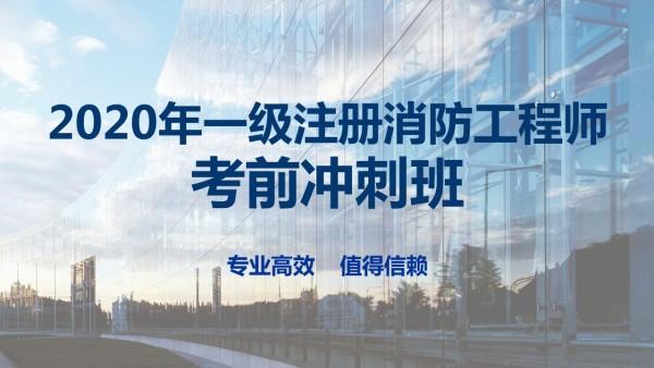 2020年一消冲刺班 第6课 工业建筑防火2(实务+能力)