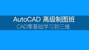 CAD零基础入门精通视频教程(建筑/机械/家具/制图/电气/室内)必学