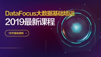 DataFocus大数据基础培训2019最新课程