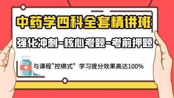 2021年执业中药师考试【中药学四科全套基础精讲班】