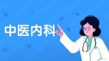 2020中医执业/助理医师 中医内科学 基础考点精讲