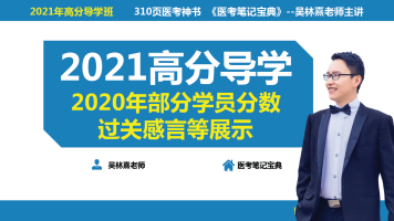 医考笔记宝典吴老师2021年临床执业/助理医师培训课