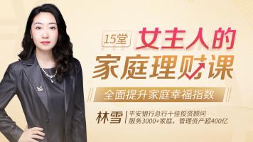 """平安银行十佳投资顾问,15堂女主人的家庭高""""钞""""理财课"""