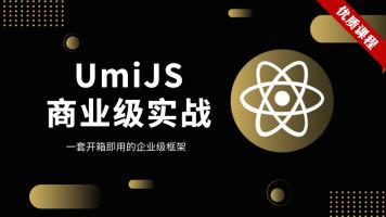 UmiJS商业级实战项目OA管理系统