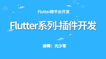 Flutter系列-插件开发基础与实战