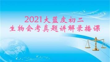 2021大蓝皮生物会考试题讲解课程(录播)