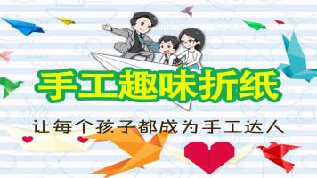 趣味学折纸-佩琦老师独家折纸手工课!