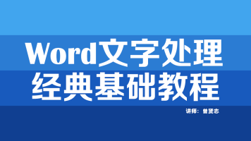 Word文字处理基础教程