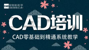 CAD全能速成班(VIP)