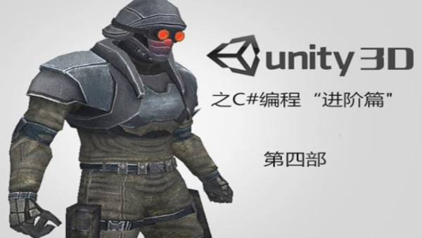 "Unity编程之C#""进阶篇"" 视频课程"