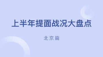 上半年提面战况大盘点|北京篇(MBA/MPAcc/MPA/MEM/EMBA)