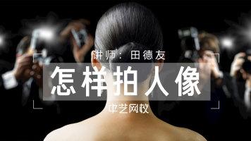 【摄影】如何拍人像/田德友/录播/中艺