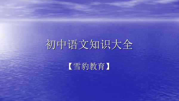 初中语文知识大全【雪豹教育】