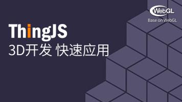 WebGL-ThingJS 3D开发 快速应用