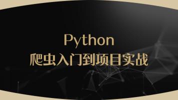 Python爬虫入门到项目实战