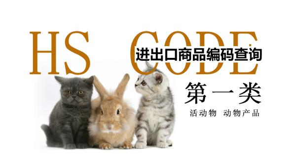 进出口商品税则归类查询第一类活动物动物产品的归类方法与技巧
