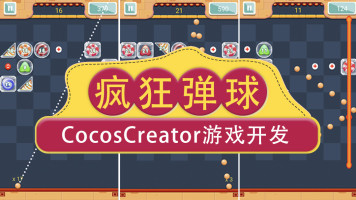 Cocos Creator游戏开发-疯狂弹球 (CocosCreator实战-视频教程)