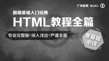 广州蓝景--实训前导课--HTML教程全篇