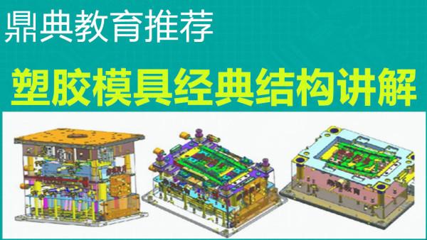 UG塑胶模具设计经典模具结构讲解课,CAD排位、模具结构高级、UG分模