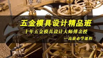 五金模具设计精品班【新程教育科技】【pressCAD/UG】