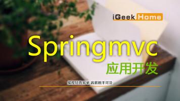 极客营-SpringMVC应用开发