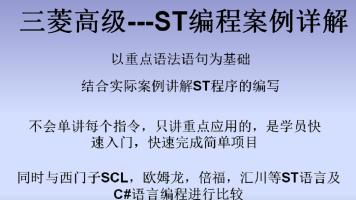 三菱高级---ST编程案例详解