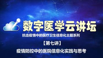 数字医学云讲坛【第17期】——疫情防控中的医院信息化实践与思考