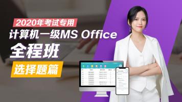 2020年一级MS Office 全程班之选择题篇 零壹快学