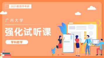 【2021教育学考研】广州大学学科数学强化试听课