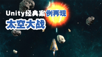 Unity经典案例-太空大战