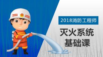"""2018年一级消防工程师""""灭火系统""""基础课"""